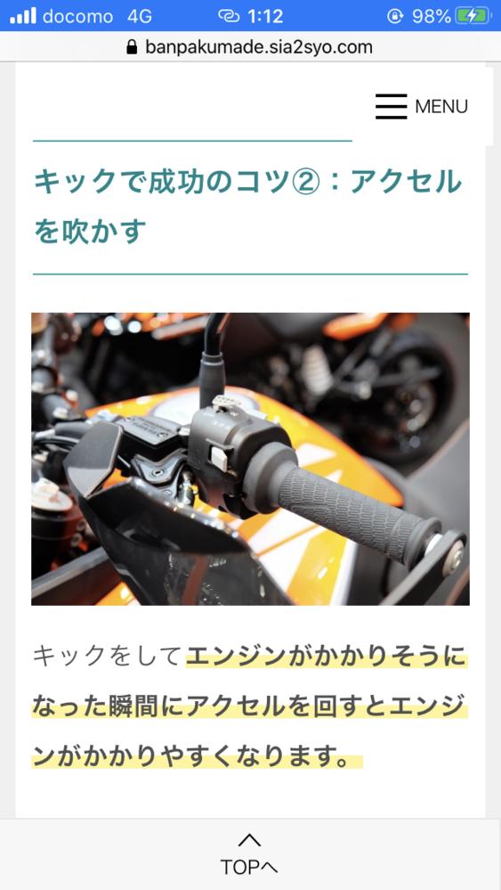 自分のバイクはキックやセル1発では確実にエンジンが動かないのでいつもキックした後にアクセルを少しふかしてます。 そうすればほぼ100発100中でエンジンが動きます。 ここで質問なのですがこのや...