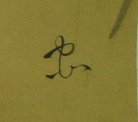 虎の掛軸にある銘です。 何と読めば良いのでしょうか?