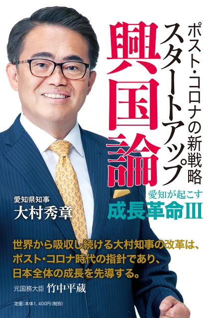 大〇秀章知事の本を竹中平蔵が推薦しています。 いつから竹中さんは、売国知事を推薦するようになったのですか。