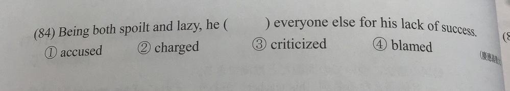 英文法、動詞の語法 至急質問です!! この問題の答えは④らしいんですけど、たしかに④があってるのは分かります。だけど、③も「criticize A(ヒト)for B(コト)」で「 AをBで批判する」となって、意味的には同じなんじゃないですか?