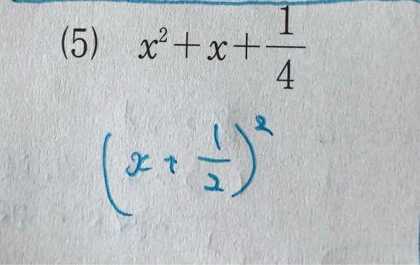 中学3年数学因数分解 なぜ青字のような回答になるのでしょうか。 因数分解をする上で気をつけること等あればかいて頂きたいです!!!お願いします
