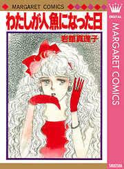 少女漫画大喜利 47 人魚になった日に起こりうる事はなんでしょうか?