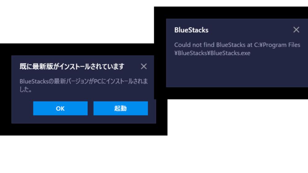 bluestacksをwebでダウンロードして起動しようとするとこのような画面が出て「起動」を押すとこんな画面が出て起動できません。 どうしたら治りますか 最初に出て来て「既に最新版がインストールされています」とでて下にbluestacksの最新バージョンがインストールされました。と出ます。 どうしたら治りますか