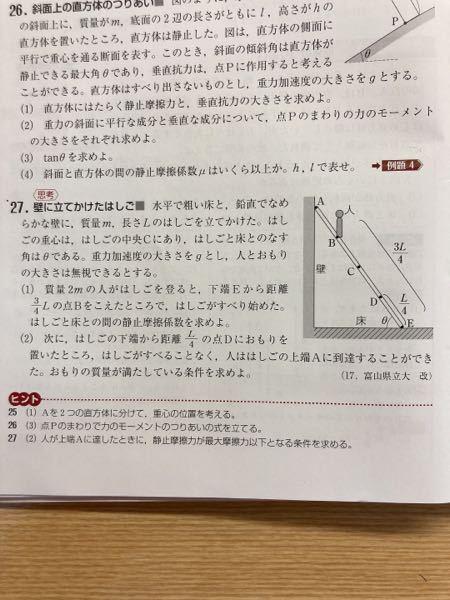 人間の大きさを無視できるときは人間に働く垂直抗力を考えなくていいのですか? 物理セミナー2020発展問題27番