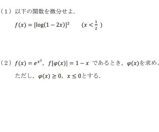 これは高校レベルの数学ですか?それとも大学レベルの数学ですか?