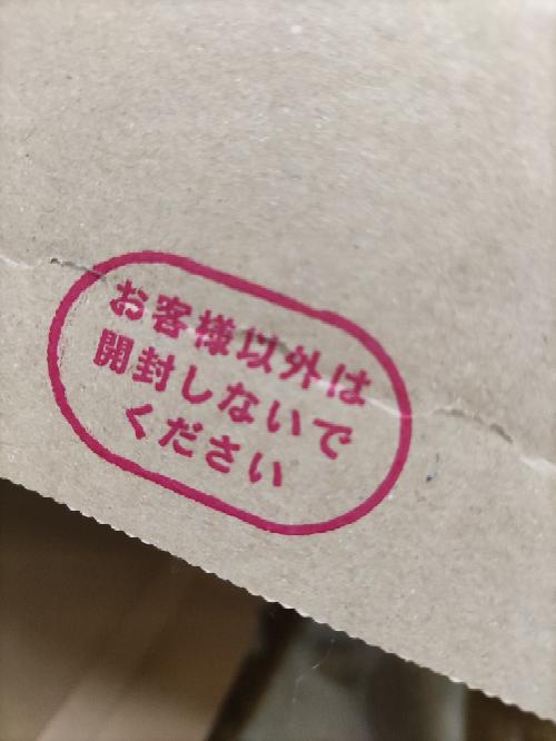 画像のようにダンボールに直接文字が印字されているのですが、資源化ごみとして捨てることは可能でしょうか?