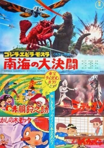 「東宝チャンピオンまつり」で、あなたが一番好きな、または思い出す ゴジラ映画と言えば、ゴジラ対何?