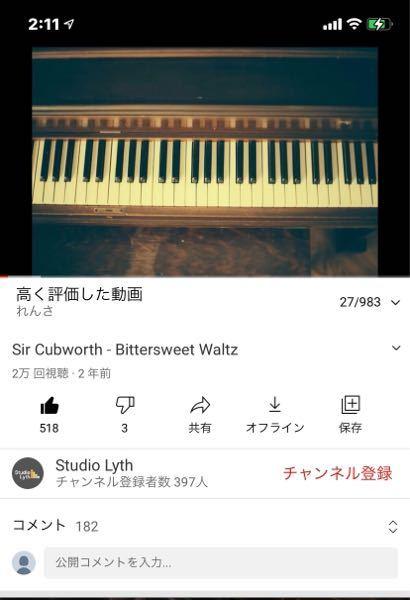 Sir cubworthという方が作った Bittersweet Waltz という曲にはまりました。 Sir cubworthなんて名前の作曲家っていましたっけ?? この曲は一体誰が作っ...