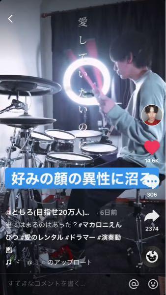ドラムとかに詳しい人に聞きます。 この電子ドラムの名前はなんて調べたら出てきますか?あと電子ドラムを購入を考えています。どの電子ドラムをおすすめしますか?