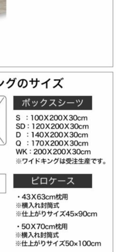 ベッドマットレスに付けるボックスシーツについて教えて下さい! セミダブルのベッドマットレスですが、 最近シニアの愛犬の足に普段がかかるので、 10センチ弱位の薄いタイプに買い替えました。 そうしたら、今まで使っていたボックスシーツが ゆるくなったので 買い替えたいです。 リネン(麻100%)のボックスシーツ希望。 購入したい商品のサイズ添付します。 SD用だとまた大きくなりそうなので...