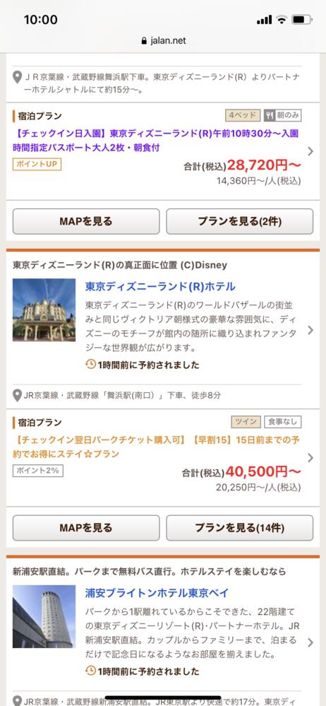 ディズニーのホテルに泊まりたいと思っているのですが、チケット付きと調べたらチェックイン翌日チケット購入可と書いてありました。 これは、ホテルに泊まるとチケットがついてくるわけではなくてチケットを購入することが可能だよっていうだけなのでしょうか?? またチケット付きのディズニーホテル一番安く予約が取れるのはどのサイトでしょうか❓