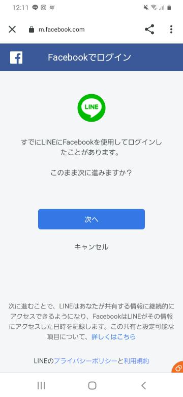 機種変したのですが、LINEにログインできません。多分Facebookのアカウントを間違えてしまって、連携されているLINEアカウントはありませんと表示されます。。 どうしたらいいでしょうか。割...