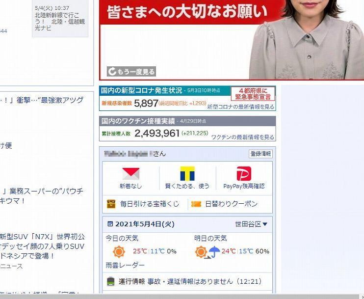 Yahoo Japan ですが、ログアウトをしたいのですが、「ログアウト」が見当たりません。 どのあたりにあるのでしょうか。