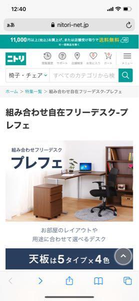 ニトリで売られていると思われるこの画像の黒い椅子が欲しいんですが、何て言う商品ですか?