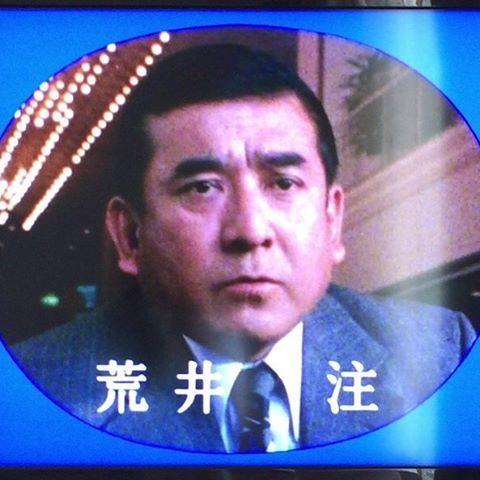 荒井注って東京出身って書いてあるけど、九州の人だったりしませんか?