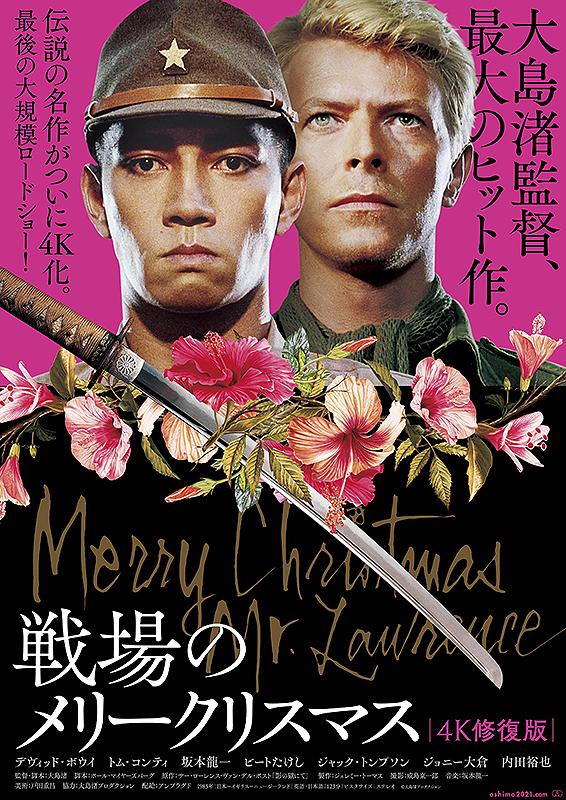 ■映画「戦場のメリークリスマス」で 何か思い出はありますか? 初見は日曜洋画劇場でしたが当時は小学生だったんで映画の内容よりはビートたけし、YMO坂本龍一、デヴィッド·ボウイが出てるオールスター映画的な印象が強かったです ストーリーが分からないながらも、たけしの笑顔&メインテーマ曲が流れて終わるラストは凄いインパクトがあった 後年、大人になって見返した時は初見では「?」な所が色々と分かるようになりましたが特にヨノイがセリアズにキスされて倒れたシーンはようやく理解出来た(笑) 因みに今日劇場で4K修復版を観に行きましたがテレビ画面では気付かなかったけどセリアズの弟が[せむし]だった事に初めて気付いた