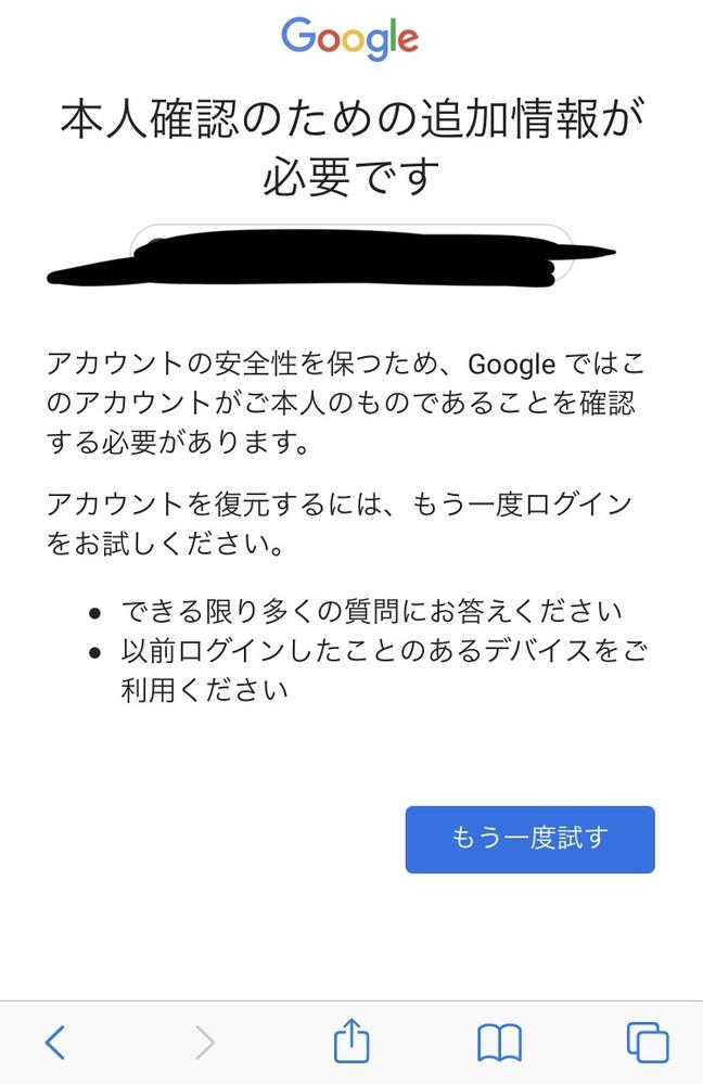 Googleアカウントを間違えて削除してしまい復元したいのですが、パスワードが分からず最後のパスワードを入力の画面から進むことができません。 別の方法を試すを押して進めればアカウントを作った月日などは覚えているのですが、 別の方法を試すを押すと画像のようなページになってしまいます。対処方法が分かるか方教えて頂きたいです。