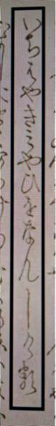 こちらのくずし字何と書かれていますでしょうか。。