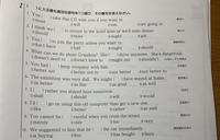 助動詞の範囲です 訳と答えを教えてください