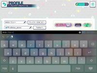 プロセカについて?というよりかはiPadの仕様について質問です。 プロフィール、TwitterIDの入力画面ではSimejiのキーボードを利用できるのですが、名前の領域だけアルファベットしか打てません A/あ のような切り替えのボタンもなく、再起動も試してみましたが効果なしです プロセカの不具合なのか、iPadの仕様なのか分かりませんが対処法知ってる方いたら教えて欲しいです