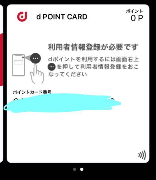 au Walletで デジタルPontaを選択したら 突然使ってもいないdポイントCARDの 利用登録が出てきてしまい削除ができません… 利用者登録を行おうと思いログインしたら 前から持っていた...