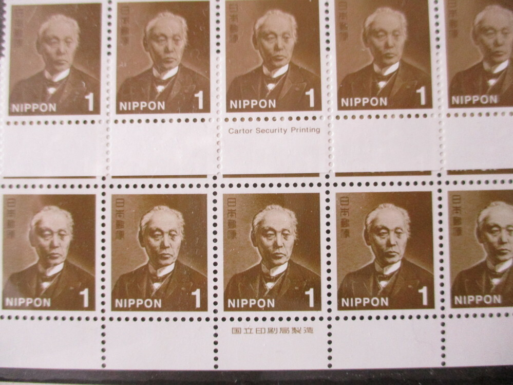 過去に郵便局で買った1円切手を整理していたら、見たこともない銘版付きがありました。英語でCartor Security Printingと書いています。 (画像上段) 現在は全て「国立印刷局製造」の銘ですけどね。(画像下段) どういう経緯で販売されたのでしょうか? 自分では珍しいものだと思っています。 価値はありますか。?