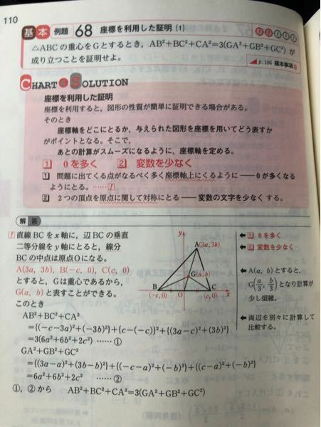 高校数学についてです。 A B C Gはなぜこのようにおけるかがわかりません。お願いします。