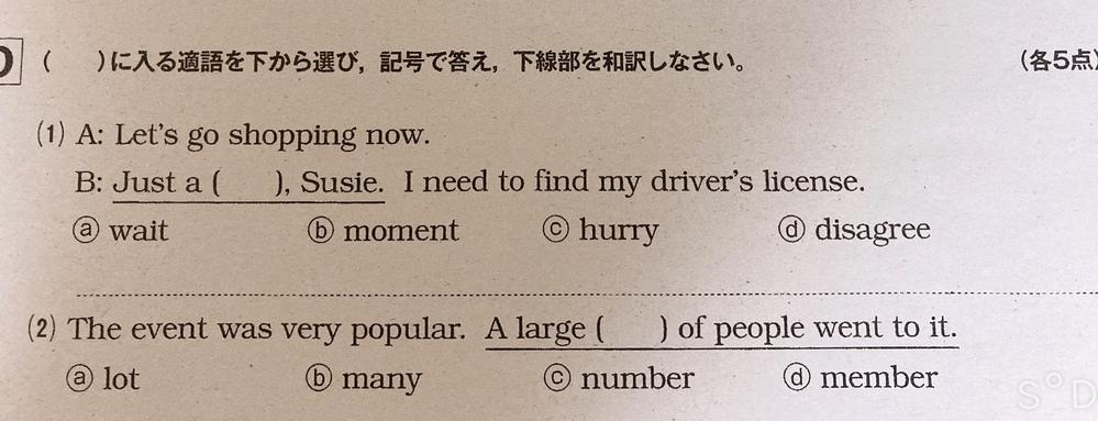 英語の問題が分かりません 答えを教えて欲しいです ♀️