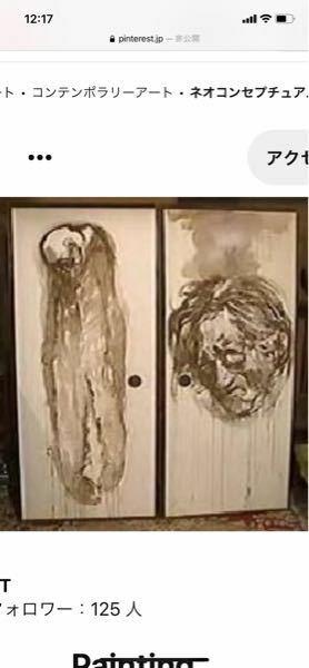 この絵は誰が描いた絵かわかる方いらっしゃいますか?