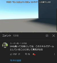 カーボン鳥が以前Youtube止める等と言っていましたが今現在も普通に転載動画を上げています。 本人は馬鹿なのでしょうか?またジャンル問わずあちこちの動画のコメントで見かける上に謎に上から目線で偉そうにしていて不快です。  下の画像ではゲーム実況動画(https://youtu.be/79yDxt4EZ2A)のコメント欄にて書かれていたものですがUnityというゲーム開発エンジンで作られた動...