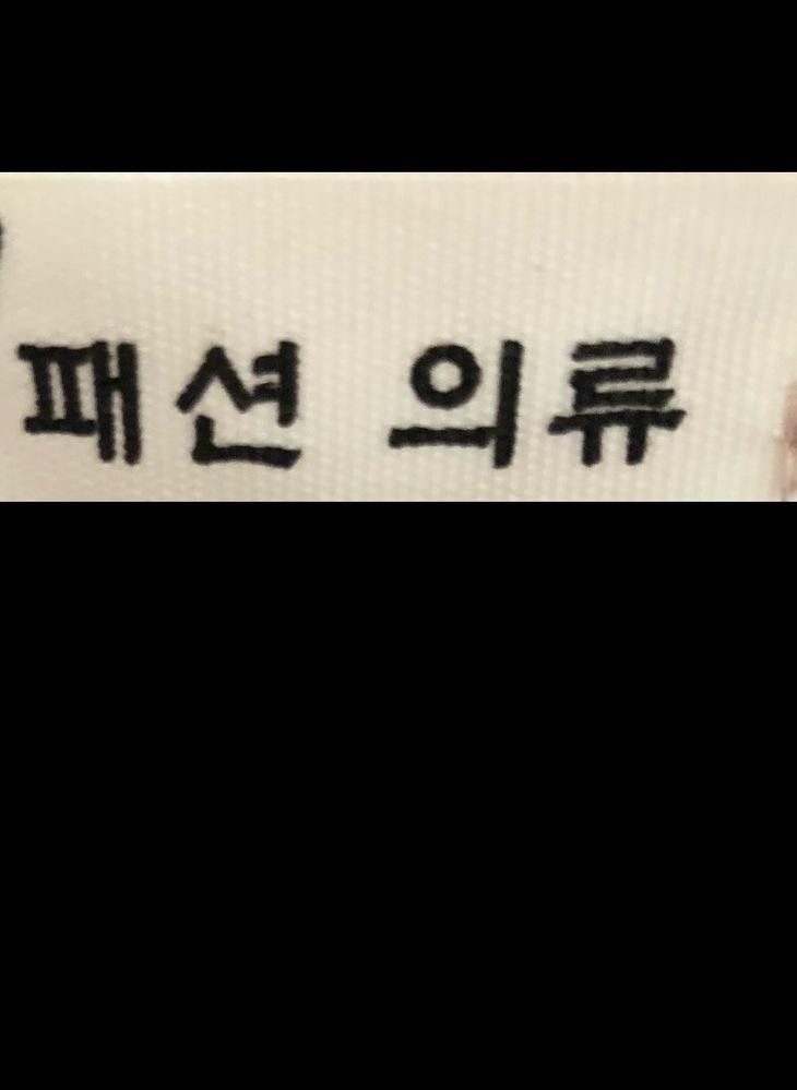 この韓国語は何と読みますか?