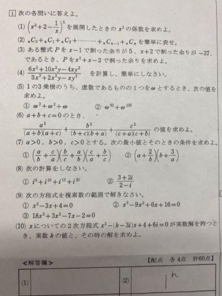 ◯数学II 問い代 ⬜︎ 1の⑴ー⑽までの答えを教えてください。
