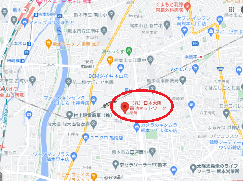 熊本県熊本市中央区平成2丁目18番26号 にあった 株式会社日本太陽電池ネットワーク という会社は現在は地図を見ると「閉鎖」になっているようです 。 ・ 倒産、あるいは廃業になったのでしょうか。 どの
