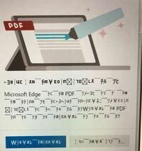 Microsoft edge を開いていると写真のような表示が右上に出てくるのですが、どうしたら消えますか。 下のボタン2つは押せるのですが、文字化けのせいでどうしたらいいか分からないです。お助けください。