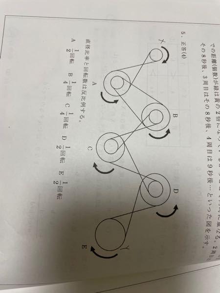 大至急!! 数学の問題で質問です。 直径の比率が2:1の大小2種類の滑車を図のように組み合わせ、滑車Xを矢印のように右回りに1回転させたとき、滑車Yはどちらに何回転するか。 という問題で、以下の解説にBとCが1/4回転となっていたのですが、なぜそこだけ1/4回転になるのか教えてください。