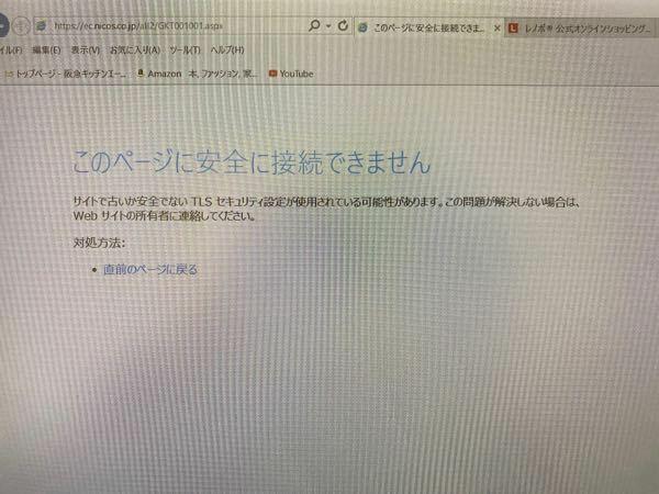 TLSセキュリティ設定とは何でしょうか?会社のパソコンでお気に入りに登録していたウェブサイトを閲覧しようとしたところ出てきて、サイトを表示させることができないです。金融機関のサイトも業務上、チェックしな いといけないので、元のように表示できるしたいです。よろしくお願いします。