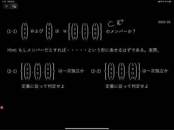 線形代数の問題です! 解いてください!! 途中式など言葉で説明も付け加えていただければ幸いです!!