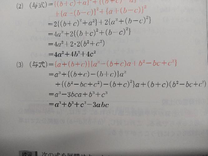 (3)において、一つ目のイコールから二つ目のイコールへ変形された流れがわかりません。詳しく、お願いします。
