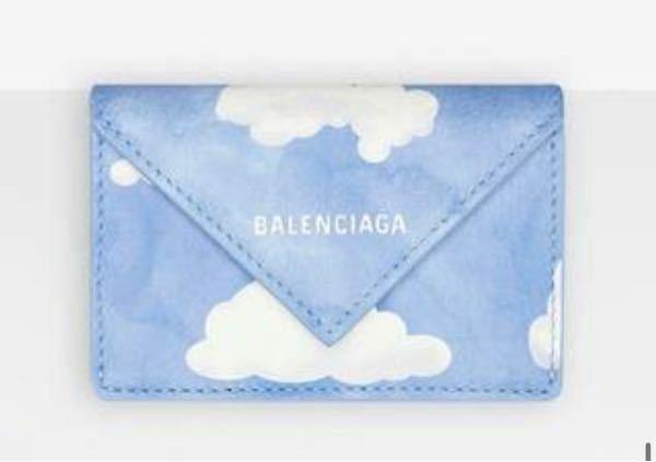 バレンシアガの雲の柄の財布ってものによって雲の位置が違ってたりしませんか?公式のものはロゴの上に雲があるのに他のものは違うところに雲の柄があります。偽物っていうことなのでしょうか…?それとも、同じ布か ら作っているから位置が違うとか… ここに貼ったのが公式サイトのです。 雲の柄が違うところにある財布は質問していただいたら貼らせていただきます!