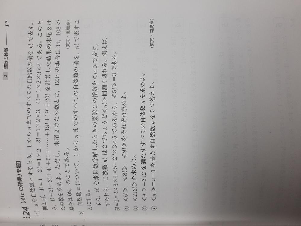 中学数学の問題です。 □24の(2)②が解説を見ても分からないので、どなたか解き方を教えて頂けませんか?