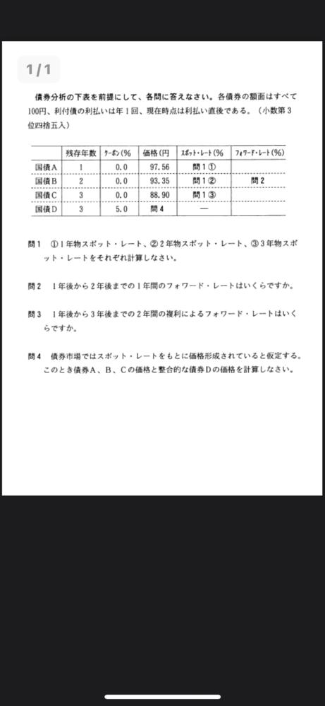 式と答えを教えてください。