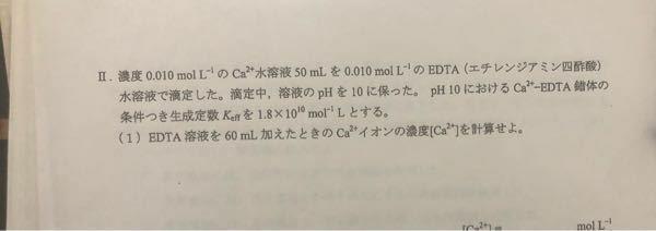 分析化学の問題です。 この問題の解説してくださる方お願いします。
