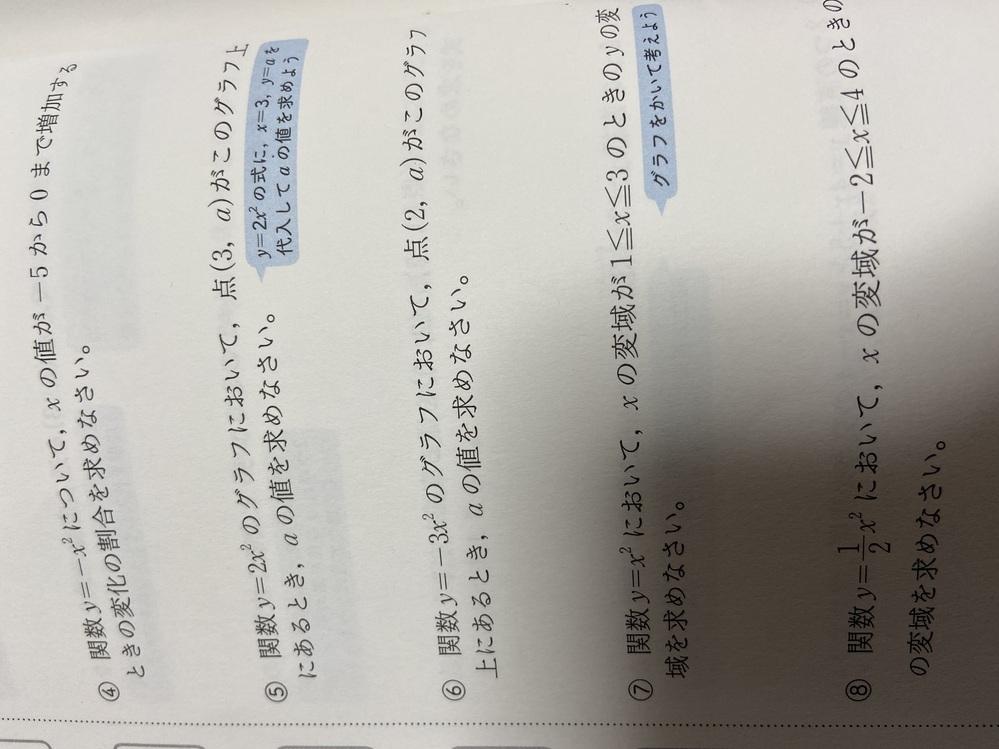 7番の問題の答えが1<x<9となっていて、なぜyの変域なのにxになるのでしょうか