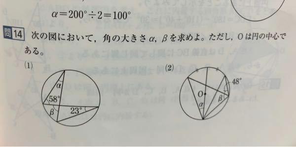 数学Aの問題です これの(2)がわかりません