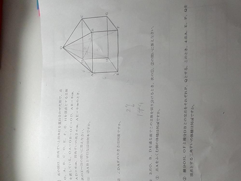 数学についてで、(3)の2の解説お願いします