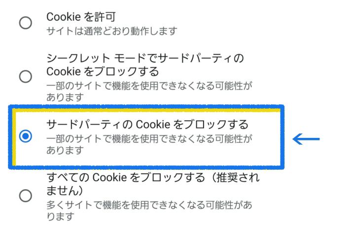 サードパーティcookieを利用したリターゲティング広告のブロックはこれで完了ですか?? cookieには種類があるそうですが、ユーザーの 特定 追跡などプライバシーに関わるcookieは この 'サードパーティcookie' のみですか?