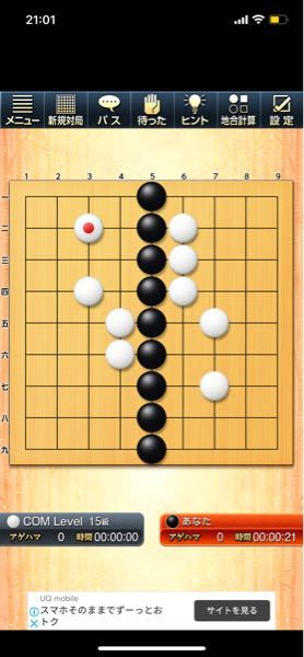 囲碁なんですけど、これって、自分が両サイドの陣地を囲んだから、自分の勝ちじゃないんですか?