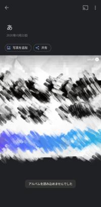 Twitterで動画の配布をGoogleフォトで受け取ったのですがGoogleフォトに保存することができません。 長押しして「アルバム」を押して名前をつけてチェックマークを押したら写真のようにエラーが出ます。どうしたら保存できますか?