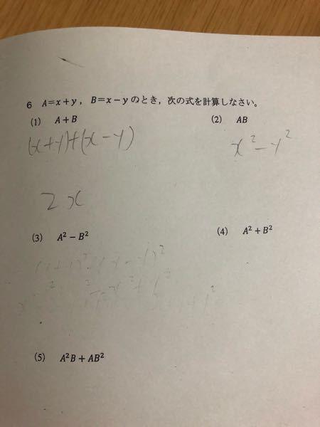 これの(3)(4)(5)の解説をお願いします。答えは(3)4xy (4)2x^2+2y^2 (5)2x^3-2xy^2 です。