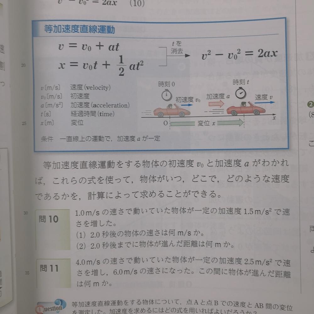高一物理です至急お願いします!!!! 見にくいですが、写真の問11が分かりません!解き方も含めて教えてください!!